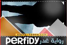�����: � ��� - Perfidy