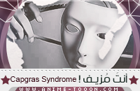أنتَ مُزيـف ! [ Capgras Syndrome ] || تقـرير